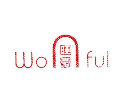 旺豪-WOFUL