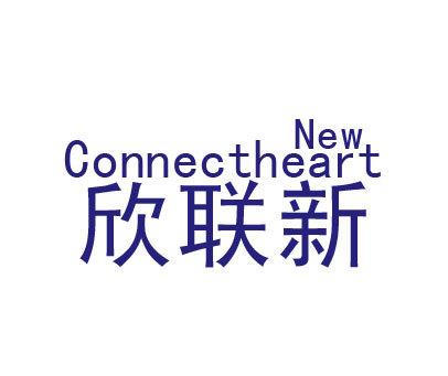 欣联新-NEWCONNECTHEART