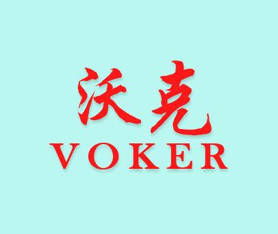沃克-VOKER