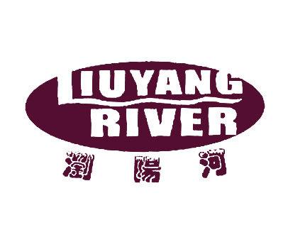 浏阳河-LIUYANGRIVER