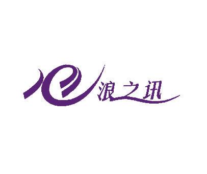 浪之讯-E