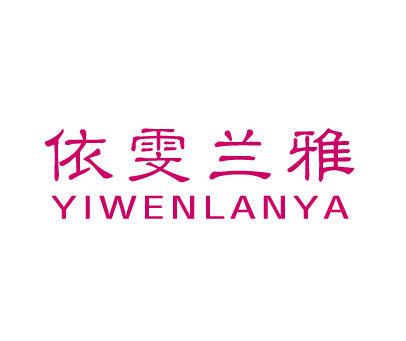 依雯兰雅-YIWENLANYA