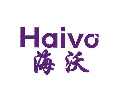 海沃-HAIVO