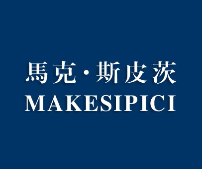 马克斯皮茨-MAKESIPICI