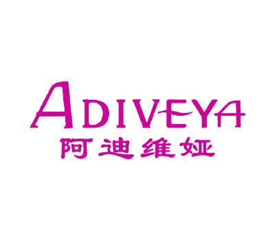 阿迪维娅-ADIVEYA