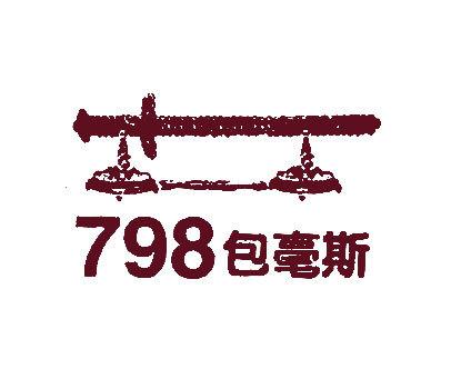 包毫斯-798