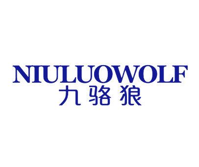 九骆狼-NIULUOWOLF