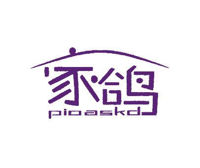 家鸽-PIOASKD