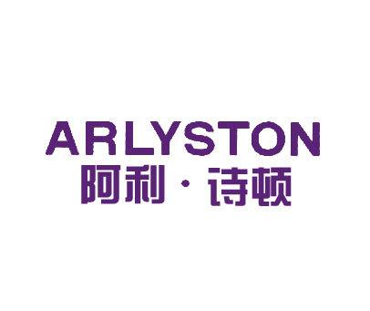 阿利·诗顿-ARLYSTON