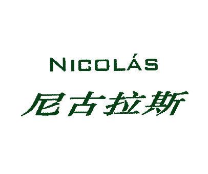 尼古拉斯-NICOLAS