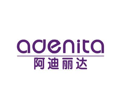 阿迪丽达-ADENITA