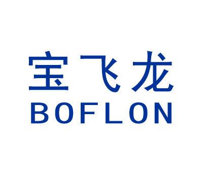 宝飞龙-BOFLON