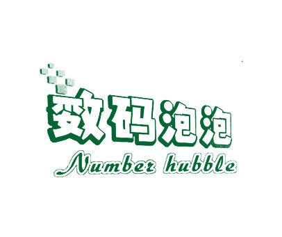 数码泡泡-NUMBERHUBBLE