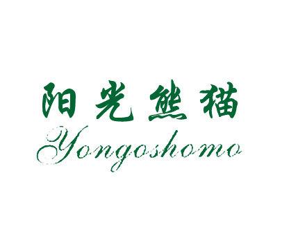 阳光熊猫-YONGOSHOMO