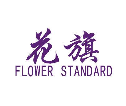 花旗-FLOWERSTANDARD