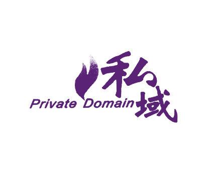 私域-PRIVATEDOMAIN