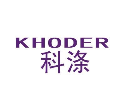 科涤-KHODER