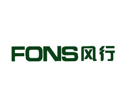 风行-FONS