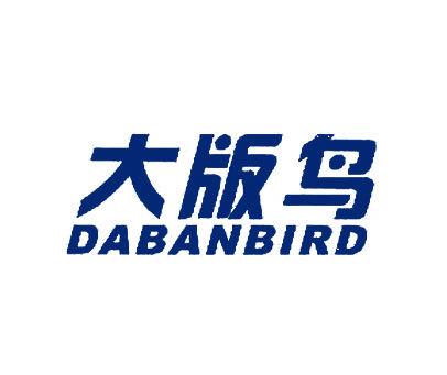 大版鸟-DABANBIRD