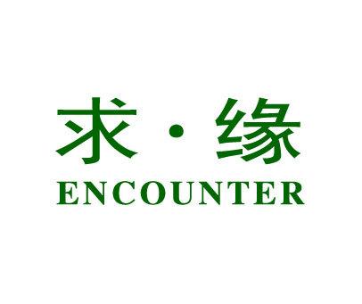 求缘-ENCOUNTER