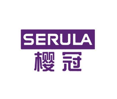 樱冠-SERULA