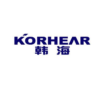 韩海-KORHEAR