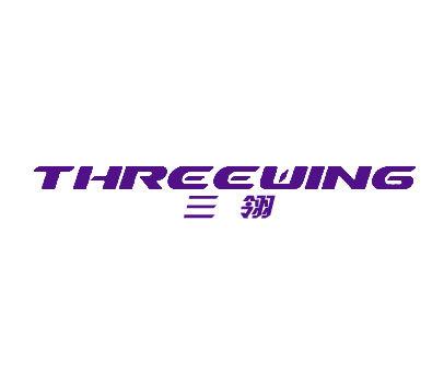 三翎-THREEWING