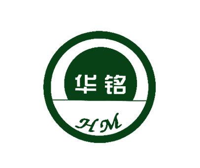 华铭-HM