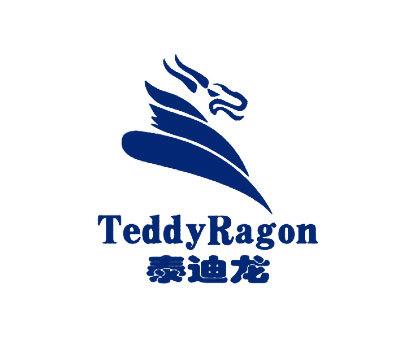 泰迪龙-TEDDYRAGON