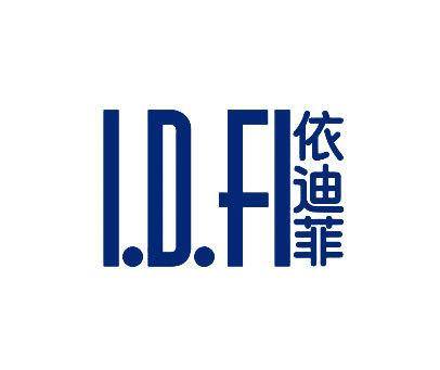 依迪菲-I.D.FI