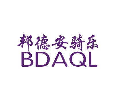 邦德安骑乐-BDAQL