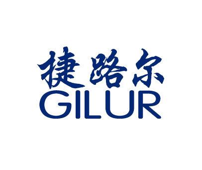 捷路尔-GILUR