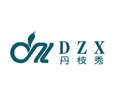丹枝秀-DZX