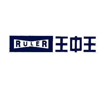 王中王-RULER