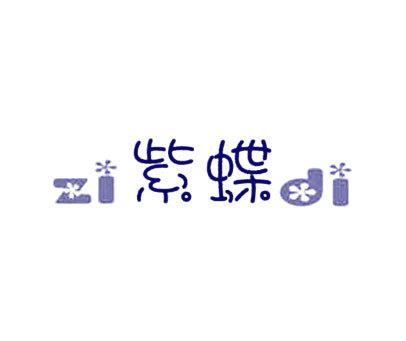 紫蝶-ZIDI