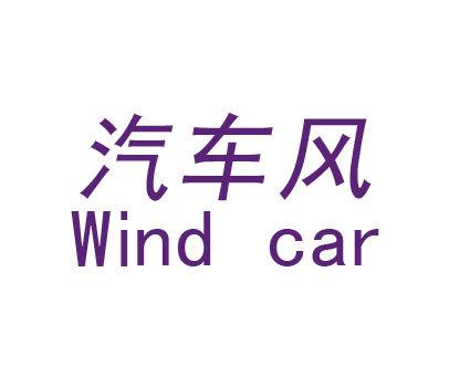 汽车风-WINDCAR