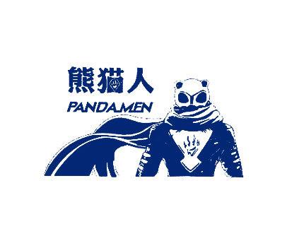 熊猫人-PANDAMEN