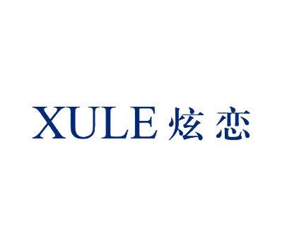 炫恋-XULE