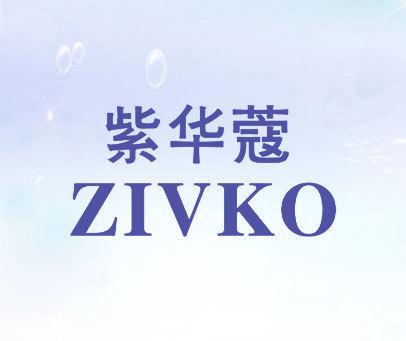 紫华蔻-ZIVKO