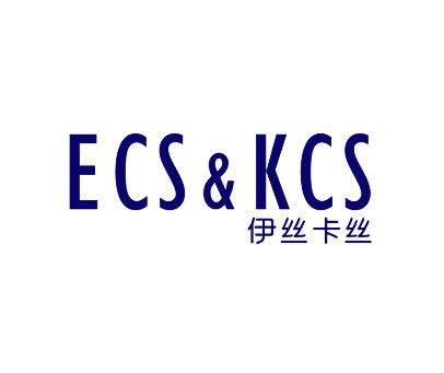 伊丝卡丝-KCS-ECS