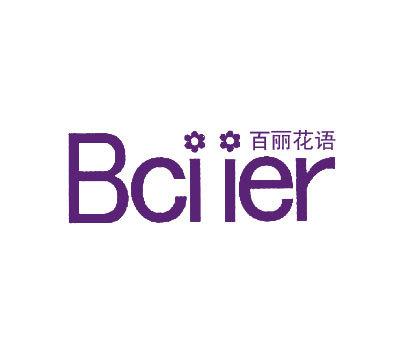 百丽花语-BCIIER