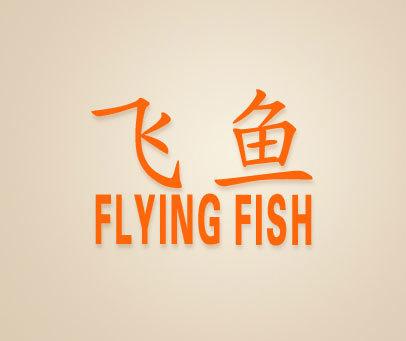 飞鱼-FLYINGFISH
