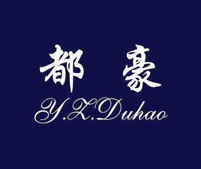 都豪-Y.Z.DUHAO