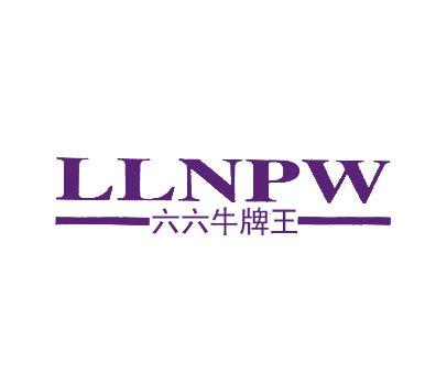 六六牛牌王-LLNPW
