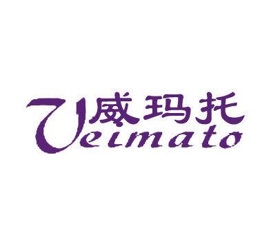 威玛托-VEIMATO