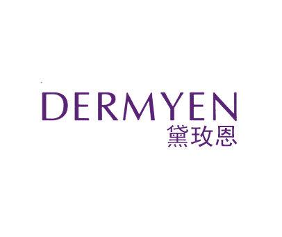 黛玫恩-DERMYEN