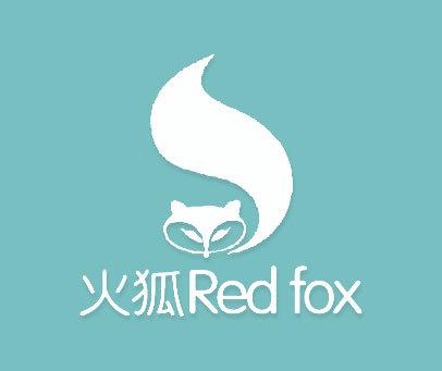 火狐-REDFOX