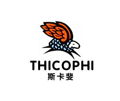 斯卡斐-THICOPHI