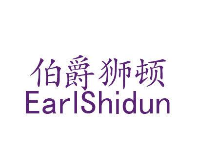 伯爵狮顿-EARLSHIDUN