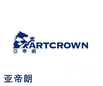 亚帝朗-ARTCROWN
